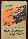 Гофман Г. Самолет подбит над целью  1959 г.