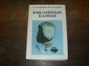 Корнилов Н.И. Ювелирные камни. 1983 г.  №-128