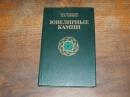 Корнилов Н.Ювелирные камни. 1986 г.