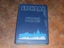 Чаковский А. Блокада. 1976 г. №-101
