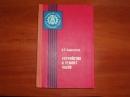 Харитончук А. П. Устройство и ремонт часов.1980 г. №-127