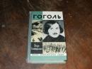 ЖЗЛ.Золотусский И.Гоголь.1979 г. №-131