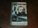 ЖЗЛ.Селезнев. Достоевский.1985 г. №-131