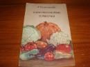 Самсонова Л. Торфоперегнойные горшочки 1955 г. №-123