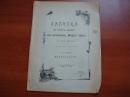Записка об устройстве водосбора из источников Мокраго оврага 1909 г. А-139