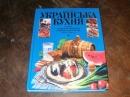 Дубовис Г. Украинская кухня.2006 г. №-4, Я-223