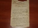 Дореволюционное письмо 1909г.