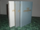 Стивенсон Роберт Луис. Собрание сочинений 3 тома 1992 г.