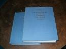 Словообразовательный словарь. 2 тома. 1990 г.