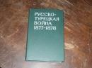Русско турецкая война 1977 г.