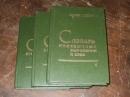 Словарь иноязычных выражений в 3 томах 1994 г.