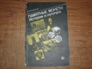 Кондратьев Д. Памятные монеты. История и культура.1992г.