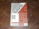 Как построить сельский дом. 1981 г.