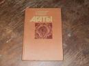 Годовиков А.А. Агаты.1987 г. А-123