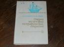 Магидович И.Очерки по истории.Том 2.1983 г. №-64