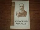 Барсова Л. Римский -Корсаков. 1986г.