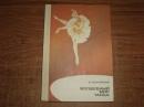 Пасютинская В.Волшебный мир танца. 1985г.