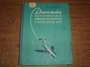 Булинский В.Динамика маневрирования самолета-истребителя в воздушном бою. 1957 г.