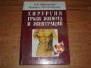 Жебровский В.Хирургия грыж живота и эвентраций.2002г.