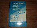 Автомобили УАЗ-3741,УАЗ-3962,УАЗ-2206,УАЗ-3303.Руководство по эк