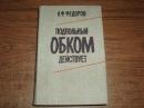 Федоров А. Подпольный обком действует.1986г.