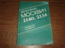 Автомобили Москвич 2140,2138.Руководство по ремонту.