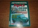 Автомобиль ЛуАЗ -969М,-1302,эксплуатация,ремонт.2004г.
