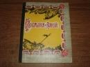 Аникина В. Добрыня и змей.Десять былин.1982г.