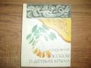 Згуровская Л. Рассказы о деревьях  Крыма. 1981 г. Т-2, Д-10