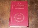Достоевский Ф.М. В воспоминаниях. А-153