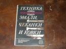 Флеров А.Техника художественной эмали.1986 г.  Я-452