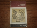 Воронов Ю.  Страницы  истории   денег. 1986г.