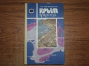 Подгородецкий П.  Крым. Природа. 1988 г.