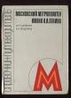 Царенко А.П. Московский метрополитен имени В.И.Ленина. 1980 г. А-142