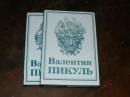 Пикуль Валентин. Собрание. 2 т. Том9 1996 г. Я-300