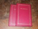 Бальзак О.Собрание сочинений в 12 томах. Том 1. 1993 г.