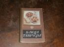 Блюда Тавриды.1989 г.