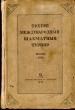 Третий международный шахматный турнир. Москва 1936г. 1937 г.