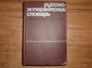 Бокарева Е.   Русско - эсперантский словарь.  1966г.