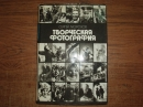 Морозов С.  Творческая фотография. 1985г.