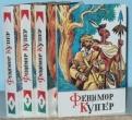 Купер Д. Собрание.4 тома.1992 г. А-138