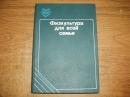 Козлова Т. Физкультура для всей семьи.  1989 г.