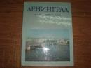Ленинград. Историко-географический атлас. 1981 г.
