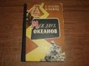 Ганзелка И.Зикмунд М.  Меж двух океанов. 1961г.
