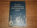 Эстрина Я. Теория и практика шахматной игры.1984 г.