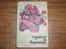 Туристы  в  Карпатах. Путеводитель. 1966г.