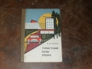 Солоха В.Д. Туристские базы Крыма 1977 г.