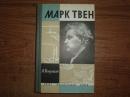 Мендельсон М.   Марк Твен. ЖЗЛ. 1964г.