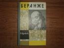 Муравьева Н.   Беранже.  ЖЗЛ. 1965 г. Я-261