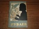 Прибытков Вл.   Рублев.  ЖЗЛ. 1960г.